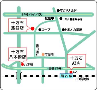 十万石熊谷AZ店