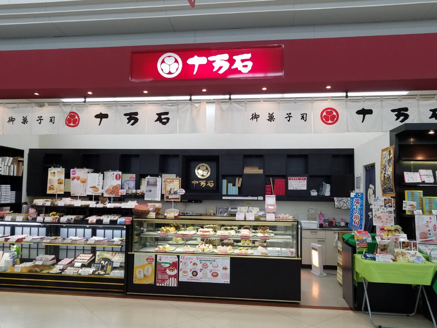 十万石ベイシア行田持田店