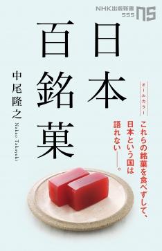 「日本百銘菓」(NHK出版)にて紹介されました。 イメージ