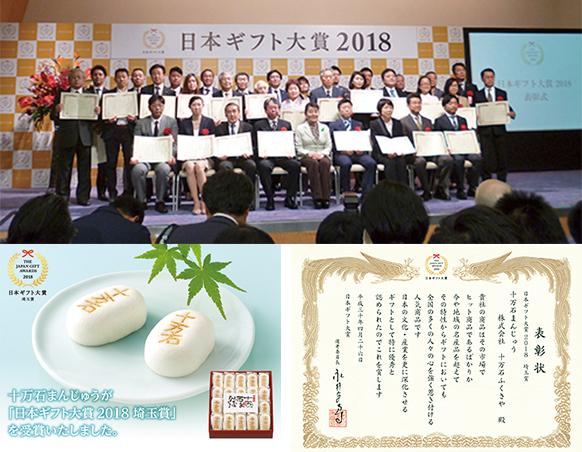 2018年4月26日 日本ギフト大賞埼玉賞を受賞しました。 イメージ